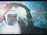 kawa mohammed المحدث العلامة محمد ناصر الدين الألباني-رحمه ا