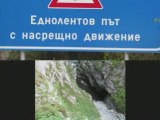 Bulgarie part 2