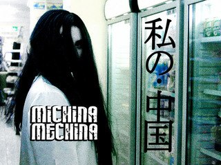 MICHINA MECHINA