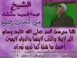 kichk dévoile la secte wahhabite (pseudo-salafi)