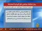 الجزيرة منع دخول أطباء عراقيين إلى أشرف