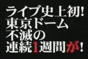 [CM] KAT-TUN in TOKYO DOME 10days[2009.04.23]